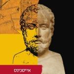 סֵפֶר: נגד טימרכוס – על אהבת גברים ביוון