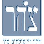 """ז´ באב התשס""""ז, 22 ליולי 2007 – הדיון הפומבי הראשון של רבני צהר בעניין ההומואים הדתיים"""