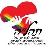 קבוצת תמיכה דתית להורים של ילדים הומואים ולסביות