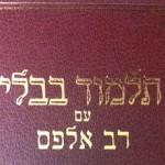 המקרא והספרים החיצוניים למקרא – פרק 1 ג