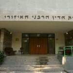 יצא מהארון בבית הדין הרבני