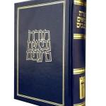 מסגרות סיפוריות מקראיות – פרק 2 ב