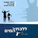 על ייצוג ההומואים בקולנוע הישראלי