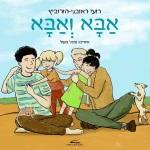 ספר ילדים חדש: אבא ואבא
