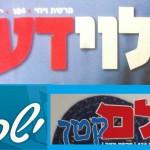 הרב הראל וכמוך בעלוני בית הכנסת