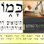 האזינו: על דת ונטייה ועל כמוך – ברדיו כל השלום
