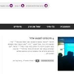 בקרוב: אתר כמוך במתכונת חדשה