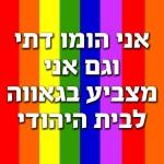 אני הומו דתי ואצביע לבית היהודי