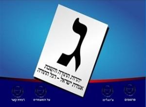 אגודת ישראל ג