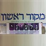 """שוב מכתב הרבנים וד""""ר סודי; הרב קוק וההומואים; קצין חינוך ראשי בצה""""ל בעד סיקור הומואים ב""""במחנה"""""""