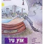 תל אביב והקהילה ההומוסקסואלית במגזין מקור ראשון