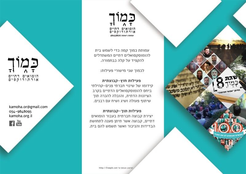 Brochure---front