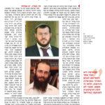 """""""בסוגיית ההומואים – קול הרבנים מושתק"""""""