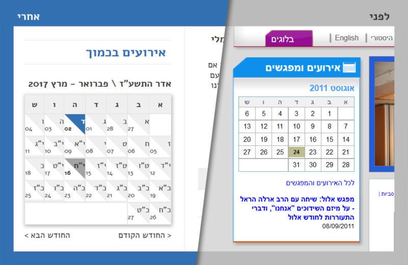 לוח האירועים - לפני ואחרי