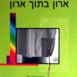 תוכן העניינים של הספר ארון בתוך ארון