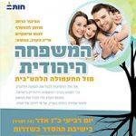 """צפו: המשפחה היהודית מול התעמולה הלהט""""בית"""