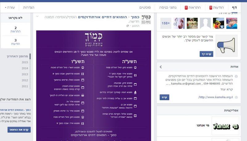 """הלו""""ז בפייסבוק. יפה"""