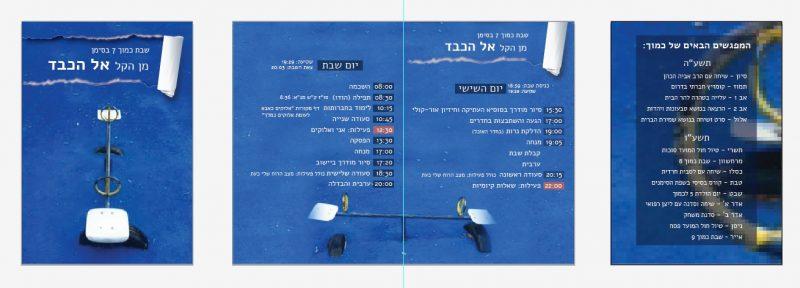 התוכנייה של השבת על רקע כחול, עם נדנדה בכריכה הקדמית